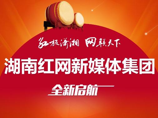 湖南红网新媒体集团全新启航