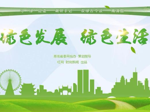 绿色发展 绿色生活