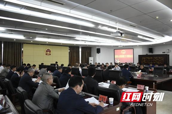 益阳市人民政府第29次常务会召开