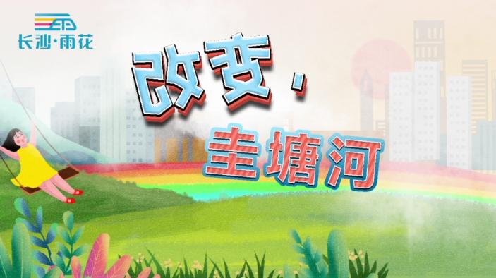 Come on,《改变,圭塘河》!动画MV来刷屏啦!