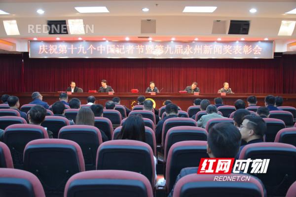 永州市举行庆祝第十九个中国记者节暨第九届永州新闻奖表彰大会现场。.jpg