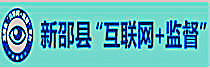 """新邵县""""互联网+监督"""""""