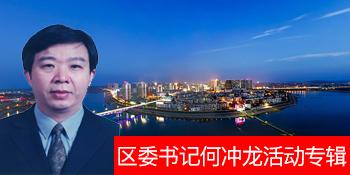 区委书记何冲龙活动专题