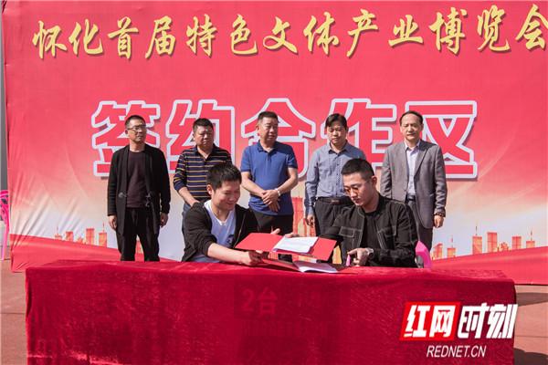 怀化首届文体产业博览会圆满落幕签约金额2亿元