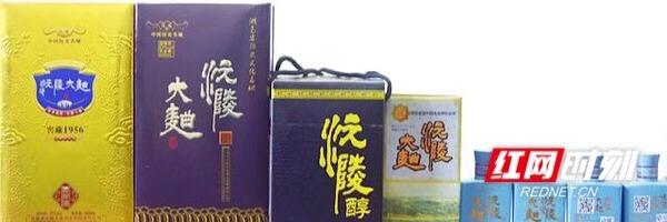 """重塑""""沅陵大曲""""国优品牌 推动传统产业健康发展"""