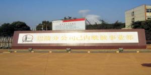 己内酰胺产业链搬迁与升级转型发展项目在京签约