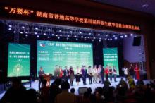 湖南幼专学子在全省师范生技能大赛中荣获一等奖