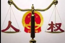 促进和保护人权获国际好评,中国增30项新措施