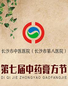 长沙市中医医院第七届中药膏方节