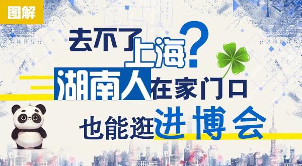 去不了上海?湖南人在家门口也能逛进博会