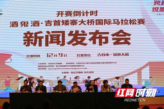 吉首矮寨大桥国际马拉松赛12月9日举行