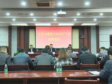 鹤城区召开治理拖欠农民工工资问题联席会议