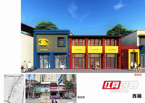 """""""文旅+黄金产业""""特色街将现长沙 打造芙蓉新商圈"""