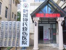 怀化鹤城钟氏烧伤医院落户全区工伤康复定点医院