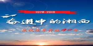 奋进中的湘西 庆祝改革开放40年