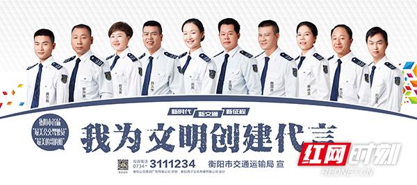 """衡阳""""最美公交驾驶员""""""""最美的哥的姐""""为文明创建代言"""