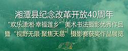 湘潭县美术书法摄影获奖作品网络展览