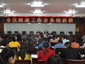 岳塘区举办全区统战工作业务培训
