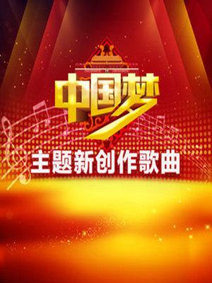 """""""中国梦""""主体新创作歌曲"""