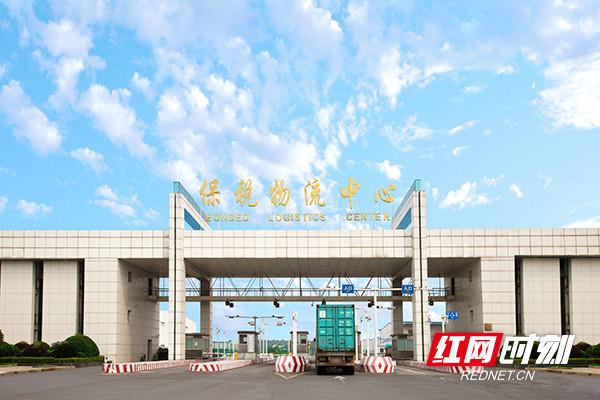 """长沙金霞保税物流中心是中部首批、湖南唯一的国家B型保税物流中心,""""一站式""""采购世界各地进口商品。.jpg"""