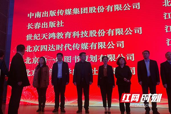 中南传媒喜获全国版权大奖 出版湘军再显强劲实力