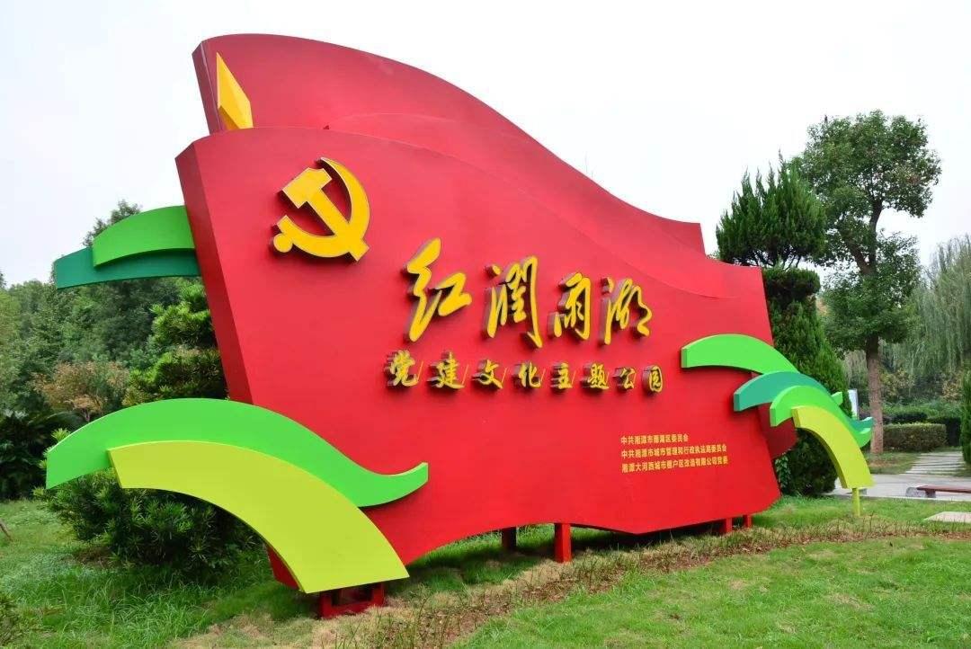 """党旗红润有声 看雨湖区""""党建领航工程""""新作为"""