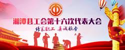 湘潭县工会第十六届代表大会
