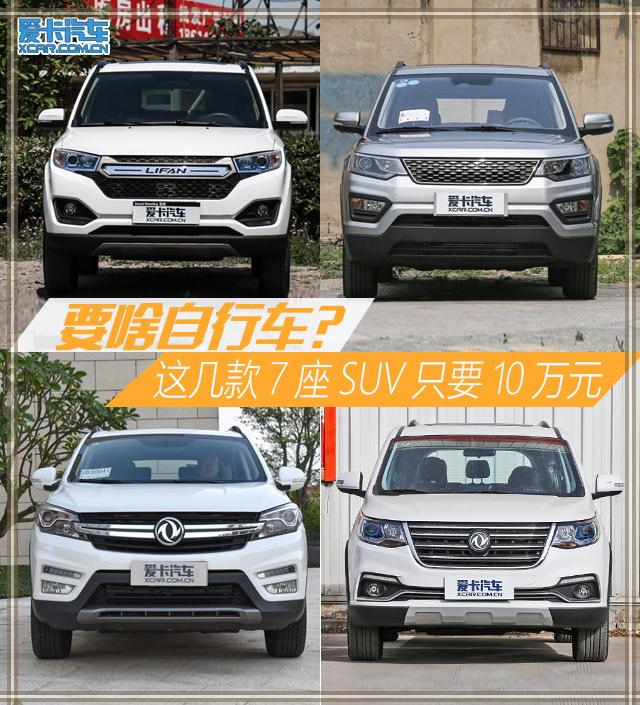 10万元内7座SUV推荐