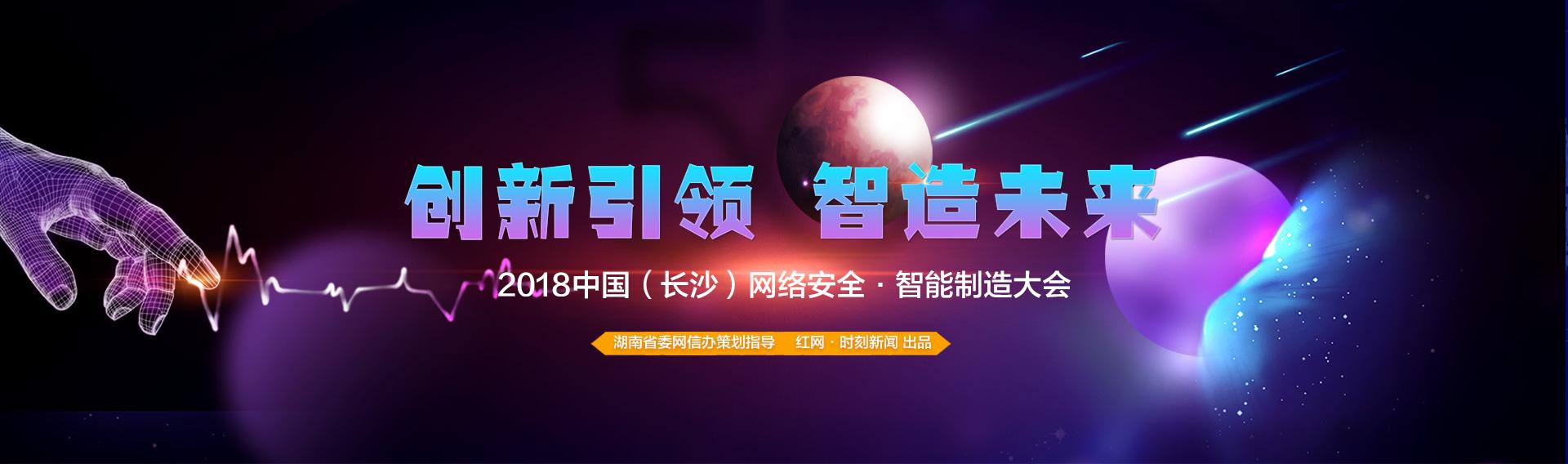 中国(长沙)网络安全·智能制造大会召开