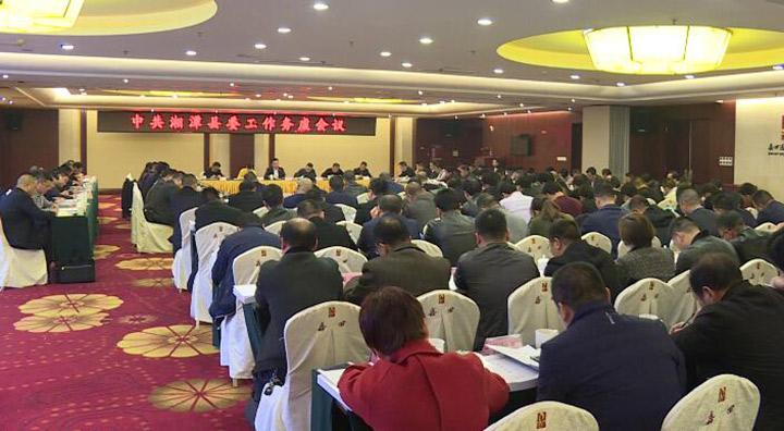 中共湘潭县委工作务虚会议召开 科学谋划全县工作