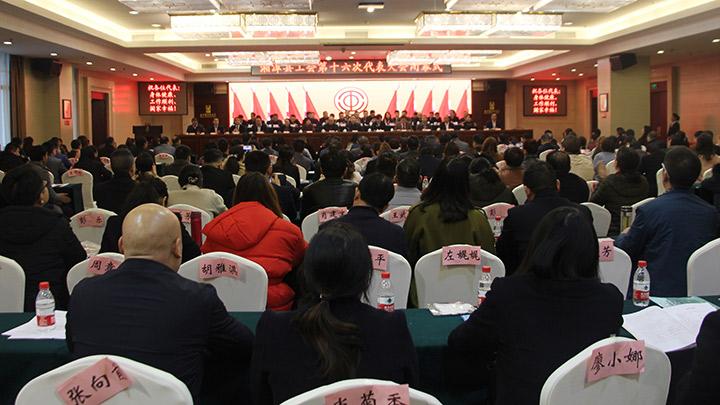 湘潭县工会第十六次代表大会胜利闭幕