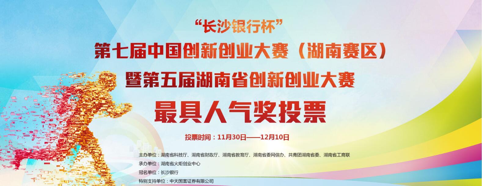 """""""长沙银行杯""""第七届中国创新创业大赛(湖南赛区)最具人气奖投票"""