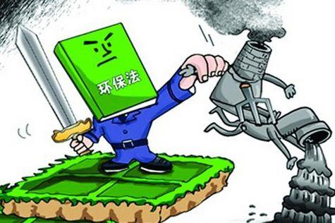 衡阳2家企业被处以环境行政处罚