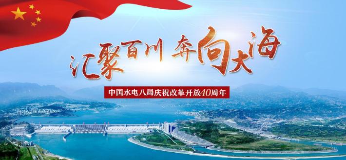 专题:中国水电八局庆祝改革开放40周年