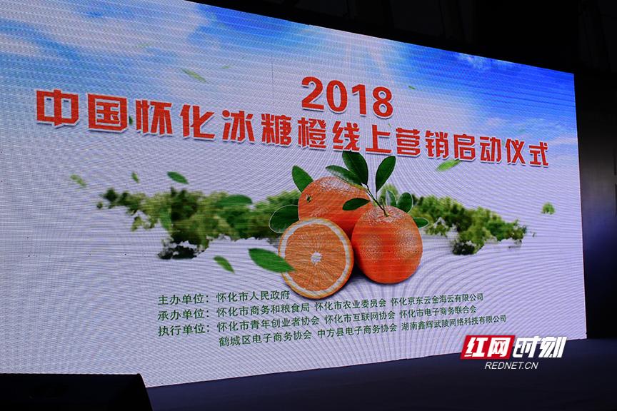 2018怀化冰糖橙线上营销正式启动  京东云助力打造怀化特色农业品牌