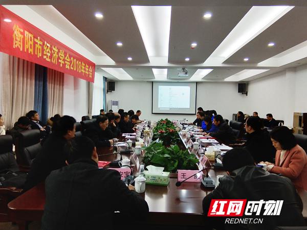 衡阳市经济学会2018年年会召开 助力衡阳经济发展