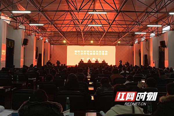 衡阳市贫困村党员致富带头人专题培训班今日正式开班