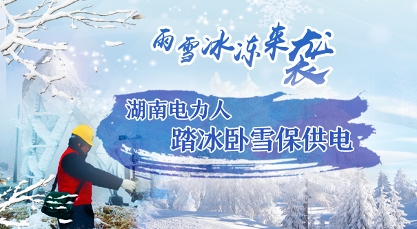 雨雪冰冻来袭 湖南电力人踏冰卧雪保供电