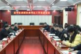 娄底召开县市区委政法委书记工作务虚会