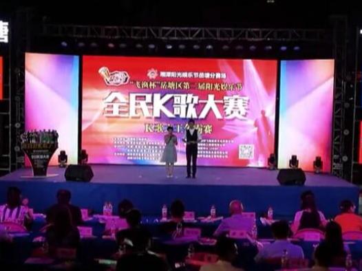 岳塘区第二届阳光娱乐节全民K歌大赛