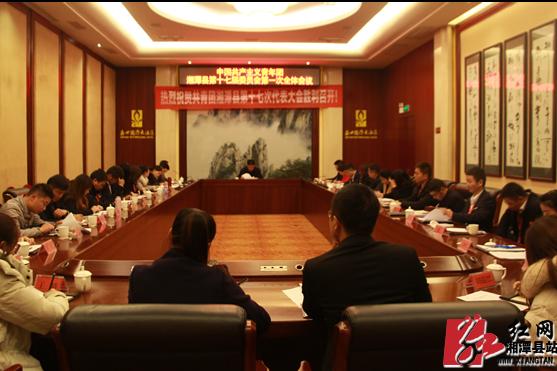 共青团湘潭县第十七届委员会第一次全体会议召开
