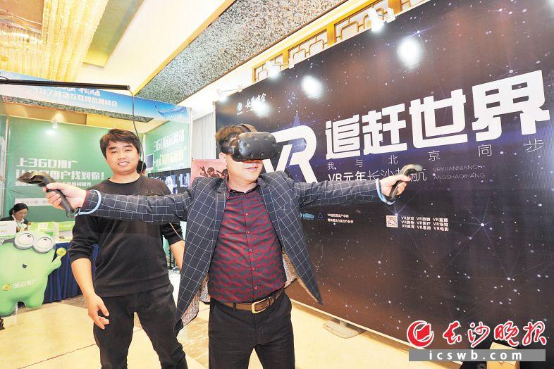 随着科技的进步,传统的红白游戏机已经步入VR时代。长沙晚报记者 王志伟 摄