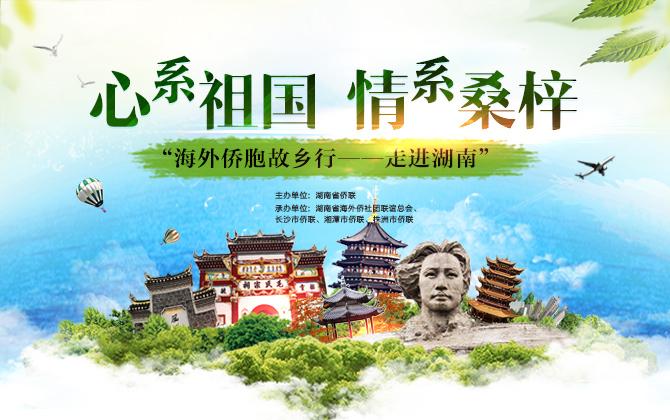 专题:海外侨胞故乡行——走进湖南