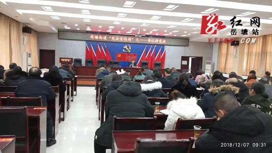 """荷塘街道积极开展""""宪法宣传周""""活动"""