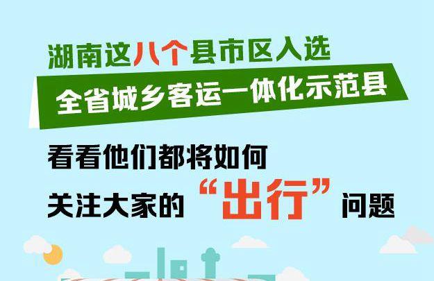 """图解:湖南八个县市区入选""""全省城乡客运一体化示范县"""""""