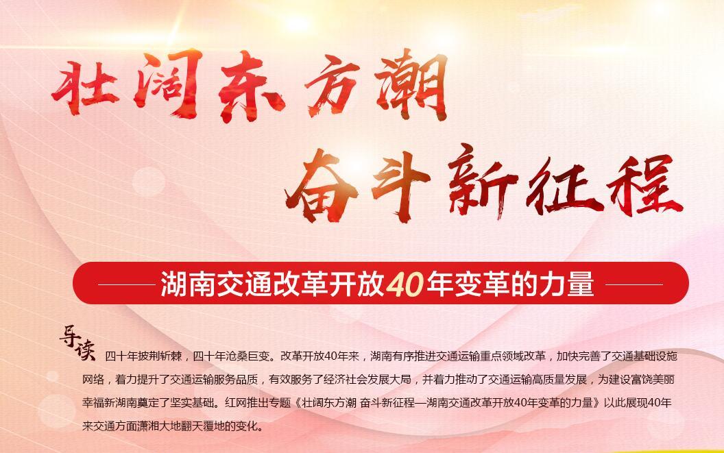 湖南交通改革开放40年的变革力量