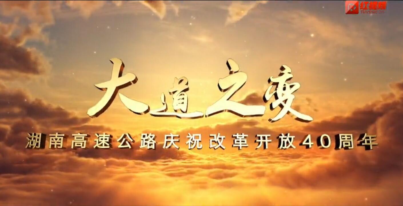 改革开放40年丨湖南高速大道之变