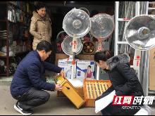 醴陵阳三石所开展流通领域电取暖器具专项检查