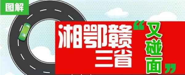 """图解:湘鄂赣三省""""又碰面"""" 协同推进公路发展将这样做"""