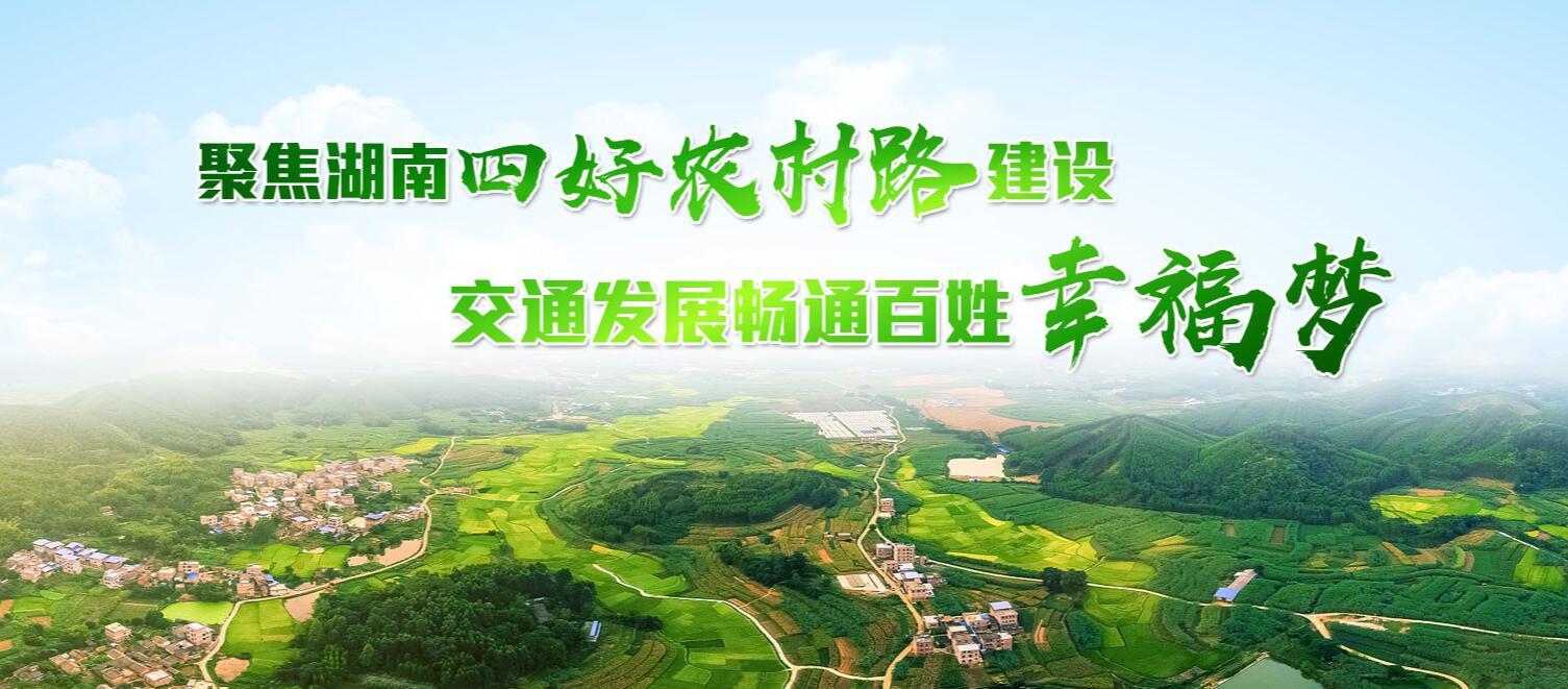 """专题:聚焦湖南""""四好农村路""""建设"""